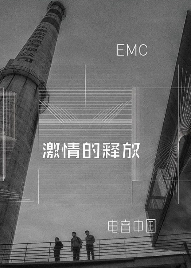 emc poster 3