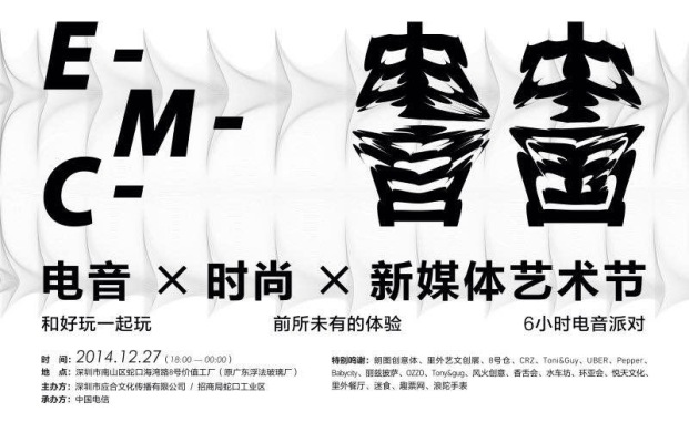 emc-poster