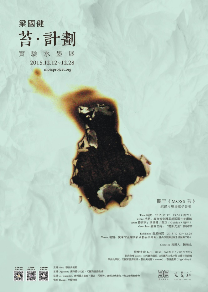 Art Museum Foshan